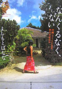 なんくるなく、ない-沖縄(ちょっとだけ奄美)旅の日記ほか-