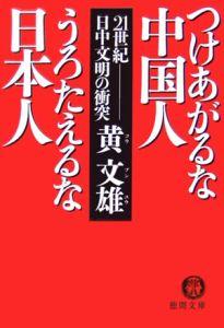 つけあがるな中国人うろたえるな日本人 21世紀 日中文明の衝突