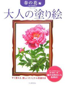 大人の塗り絵 春の花編