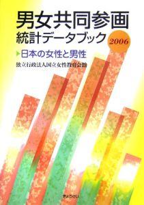 『男女共同参画統計データブック 2006』伊藤陽一