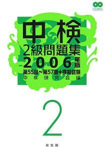 中検2級問題集 CD付 2006