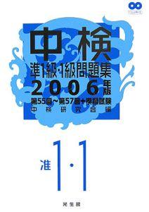 中検準1級・1級問題集 CD付 2006