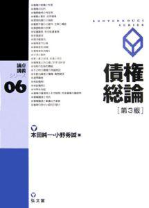 『債権総論』本田純一