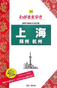わがまま歩き 上海 蘇州 杭州<第2版>