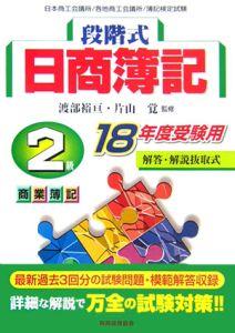 段階式日商簿記2級 商業簿記 18年度受験用