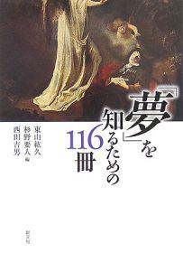 「夢」を知るための116冊
