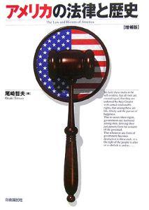 アメリカの法律と歴史