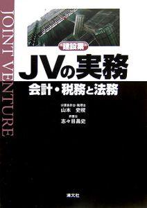 建設業JVの実務 会計・税務と法務