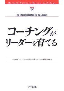 コーチングがリーダーを育てる