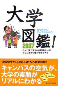 大学図鑑! 2007