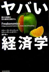ヤバい経済学