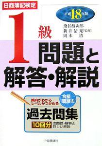 日商簿記検定1級問題と解答・解説 平成18年