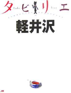 『タビリエ 軽井沢』T.H. ホワイト
