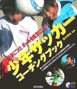 高木琢也『少年サッカーコーチングブック』