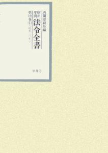 昭和年間法令全書 19-1 昭和二〇年