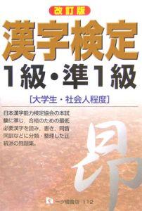 漢字検定1級・準1級<改訂版>