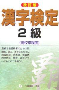 漢字検定2級<改訂版>