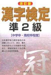 漢字検定準2級<改訂版>
