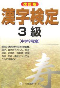 漢字検定3級<改訂版>