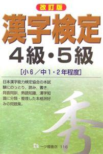 漢字検定4級・5級<改訂版>
