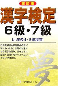 漢字検定6級・7級<改訂版>