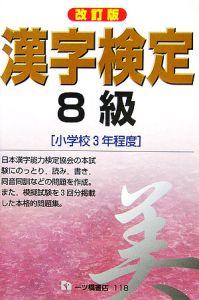 漢字検定8級<改訂版>