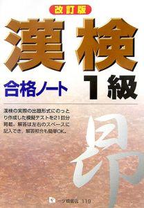漢検合格ノート1級<改訂版>