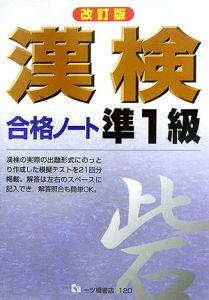 漢検合格ノート準1級<改訂版>