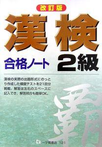 漢検合格ノート2級<改訂版>