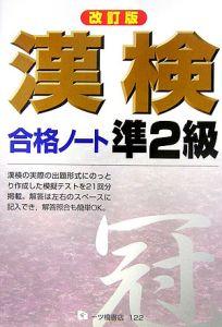 漢検合格ノート準2級<改訂版>