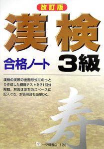 漢検合格ノート3級<改訂版>