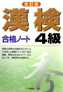 漢検合格ノート4級<改訂版>