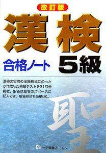 漢検合格ノート5級<改訂版>