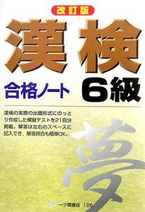漢検合格ノート6級<改訂版>