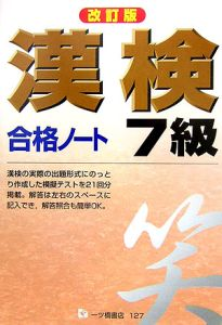 漢検合格ノート7級<改訂版>
