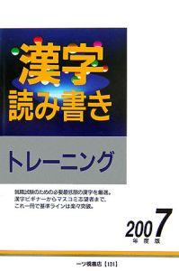 漢字読み書きトレーニング 2007