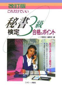 秘書検定3級合格のポイント<改訂版>