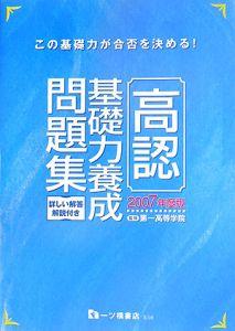高認基礎力養成問題集 2007