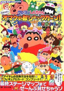 クレヨンしんちゃん伝説を呼ぶオマケの都ショックガーン!公式ガイドブック