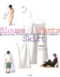 私にぴったりな、ブラウス、スカート、パンツのパターンがあれば・・・