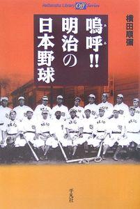 嗚呼!!明治の日本野球