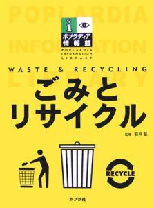 ごみとリサイクル