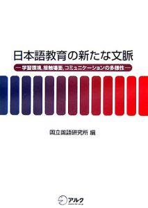 日本語教育の新たな文脈 学習環境、接触場面、コミュニケーションの多様性