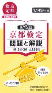 第2回 京都検定問題と解説 1級・2級・3級 全255問