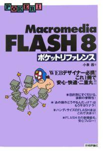 『Macromedia FLASH8 ポケットリファレンス』小泉茜