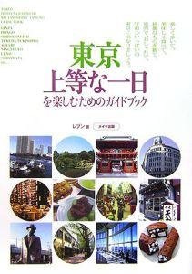 東京上等な一日を楽しむためのガイドブック