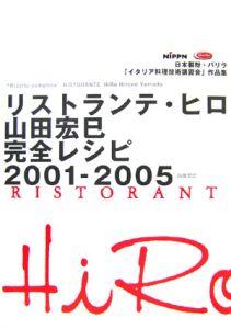 『リストランテ・ヒロ山田宏巳完全レシピ 2001-2005』山田宏巳