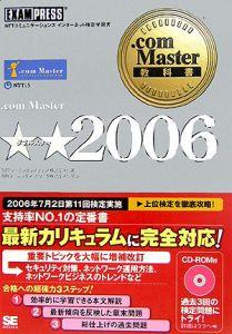 .com Master★★-ダブルスター- 2006
