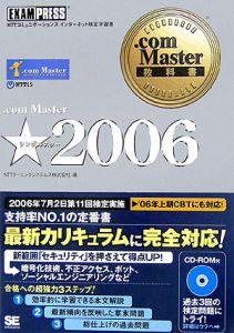 .com Master★-シングルスター- 2006