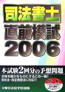 司法書士直前模試 2006